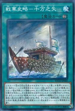 [ JK ] Ancient Warriors Saga - Borrowing of Arrows - ETCO-JP069 - Common