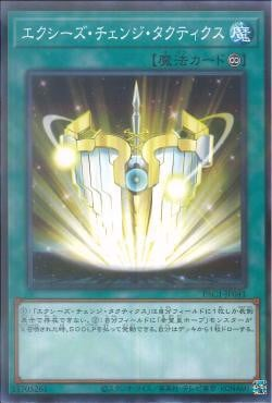 [ JP ] Xyz Change Tactics - PAC1-JP041 - Normal Parallel Rare