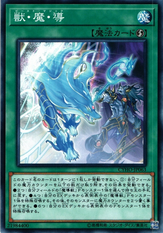 [ JK ] Beast Magic Attack  - CYHO-JP063 - Common Unlimited Edition