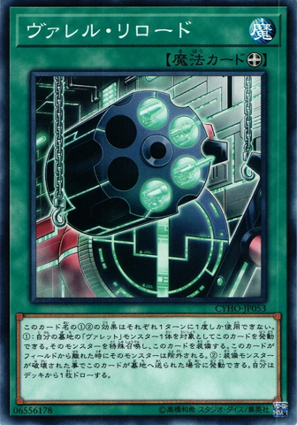 [ JK ] Borrel Regenerator - CYHO-JP053 - Common