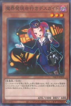 [ JP ] Tour Guide From the Underworld - PAC1-JP019 - Normal Parallel Rare