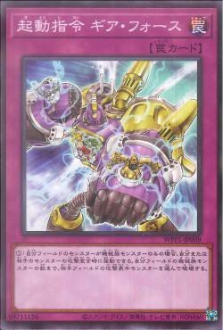 [ JK ] Boot-Up Order - Gear Force - WPP1-JP009 - Common