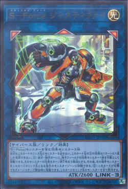 [ JP ] Security Force Justify - BLVO-JP048 - Ultra Rare