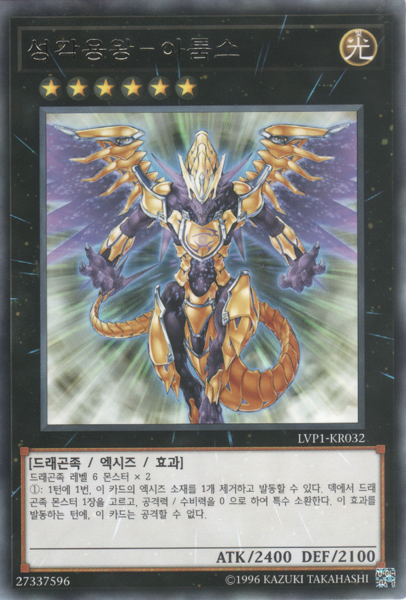 [ JP ] Hieratic Dragon King of Atum - LVP1-JP032 - Rare