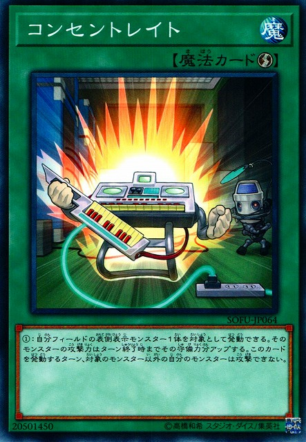 [ JK ] Concentrating Current - SOFU-JP064 - Common Unlimited Edition