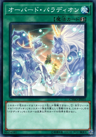 [ JK ] Crusadia Power - CYHO-JP055 - Common