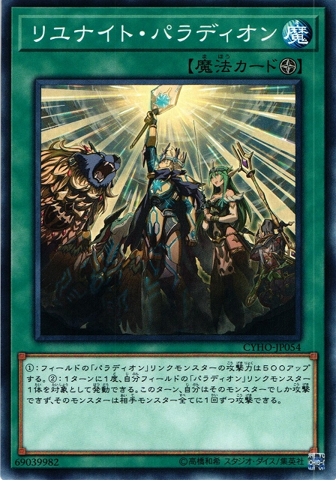 [ JK ] Crusadia Revival - CYHO-JP054 - Common
