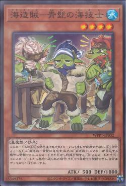 [ JK ] Bluebeard, the Plunder Patroll Shipwright - WPP1-JP032 - Common