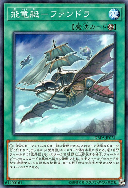 [ JP ] Dragon Airship - Fandra - DBDS-JP024 - Normal Parallel Rare