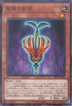 [ JK ] Sunseed Shadow - SLT1-JP029 - Common