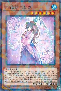 [ JK ] Erica the Rikka Fairy - DBSS-JP018 - Normal Parallel Rare