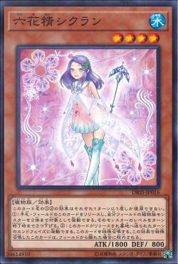 [ JK ] Cyclamen the Rikka Fairy - DBSS-JP016 - Common