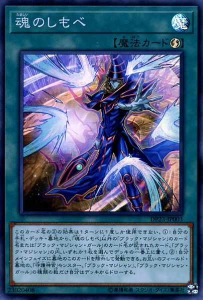 [ JK ] Faithful Servant - DP23-JP003 - Super Rare