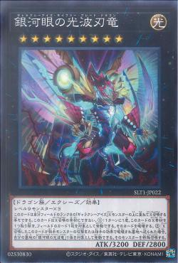 [ JK ] Galaxy-Eyes Cipher Blade Dragon - SLT1-JP022 - Common