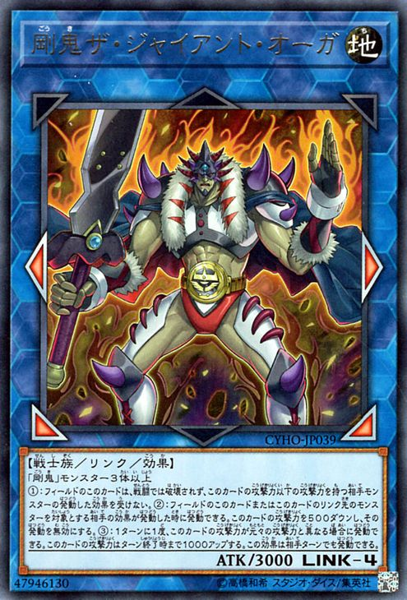 [ JK ] Gouki The Giant Ogre - CYHO-JP039 - Rare