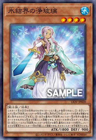 [ JK ] Mirror Judge of the Ice Barrier - LIOV-JP020 - Common