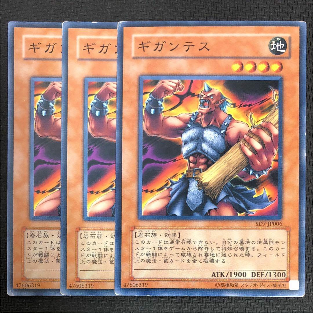 [ JK ] Gigantes - SD7-JP006 - Common