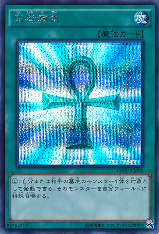 [ JP ] Monster Reborn - 15AX-JPM38 - Secret Rare