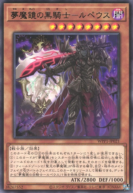 [ JK ] Morpheus, the Dream Mirror Black Knight - WPP1-JP021 - Rare