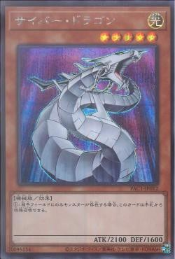 [ JP ] Cyber Dragon - PAC1-JP012 - Secret Rare