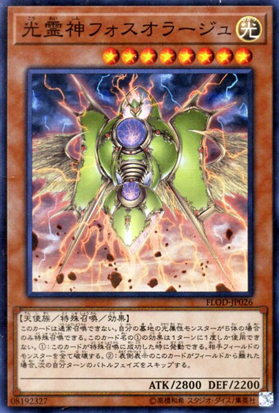 [ JP ] Phosphorage the Elemental Lord - FLOD-JP026 - Super Rare