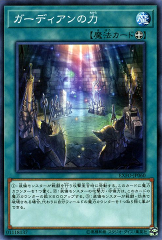 [ JK ] Power of the Guardians - EXFO-JP060 - Common