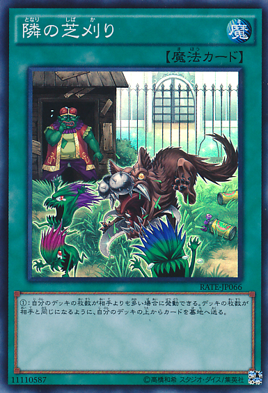 [ JP ] That Grass Looks Greener - RC02-JP041 - Super Rare