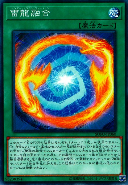 [ JK ] Thunder Dragon Fusion - SOFU-JP060 - Common
