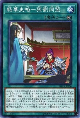 [ JK ] Ancient Warriors Saga - Sun-Liu Alliance - IGAS-JP056 - Common Unlimited