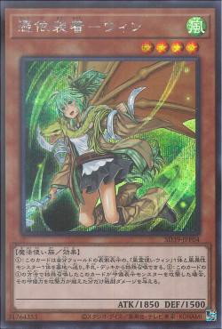 [ JP ] Familiar-Possessed - Wynn ( alternate art) - SD39-JPP04 - Secret Rare