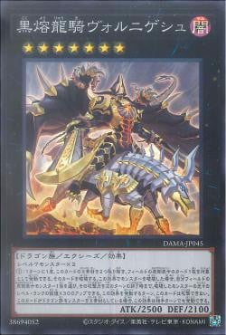 [ JK ] Volnigesh the Black Lava Dragoon - DAMA-JP045 - Super Rare