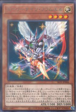 [ JK ] Holy Night Flamel - SLT1-JP044 - Rare