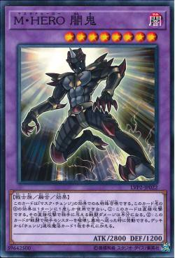 [ JK ] Masked HERO Anki - LVP2-JP022 - Common