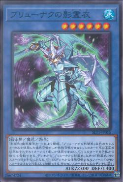 [ JK ] Nekroz of Brionac - SLT1-JP015 - Common