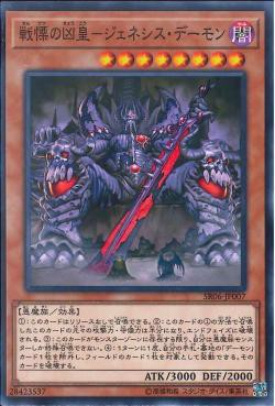 [ JK ] Archfiend Emperor, the First Lord of Horror - SR06-JP007 - Common