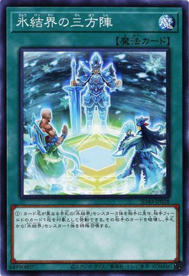 [ JP ] Magic Triangle of the Ice Barrier - SD40-JP028 Common