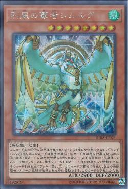 [ JP ]  Simorgh, Lord of the Storm - RIRA-JP021 - Ultimate Rare