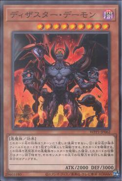 [ JK ] Annihilator Archfiend - WPP1-JP062 - Common