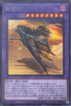 [ JK ] Splind the Steelexpress Dragon - BLVO-JP038 - Rare