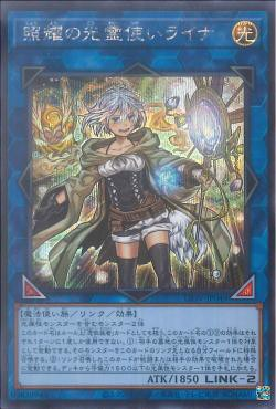 [ JK ] Lyna the Light Charmer, Shining - LIOV-JP049 - Secret Rare