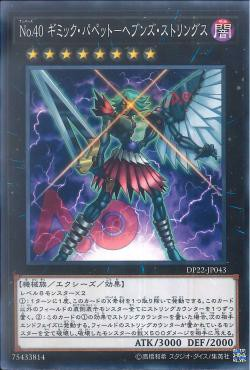 [ JK ] Number 40: Gimmick Puppet of Strings - DP22-JP043 - Common