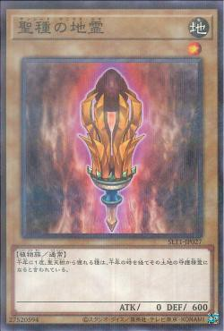 [ JK ] Sunseed Genius Loci - SLT1-JP027 - Normal Parallel Rare