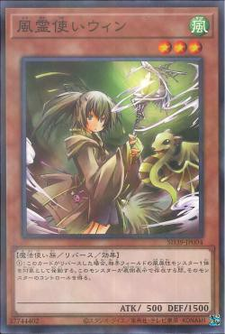 [ JP ] Wynn the Wind Channeler - SD39-JP004 - Normal Parallel Rare