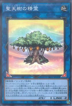 [ JK ] Sunavalon Dryades - SLT1-JP032- Common