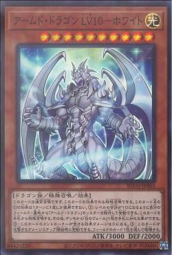 [ JP ] Armed Dragon LV10 - White - BLVO-JP005 - Super Rare