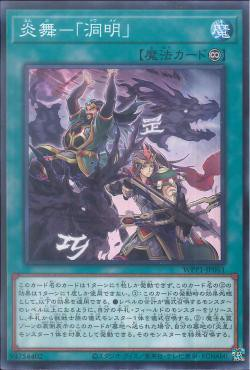 [ JK ] Fire Formation - Domei - WPP1-JP051 - Common