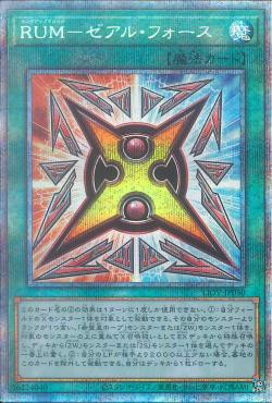 [ JK ] Rank-Up-Magic ZEXAL Force - LIOV-JP050 - Prismatic Secret Rare