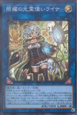 [ JK ] Lyna the Light Charmer, Shining - LIOV-JP049 - Super Rare