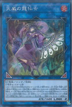 [ JP ]  Tenyi Dragon Sage - RIRA-JP044 - Secret Rare