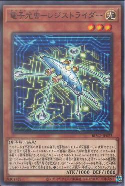 [ JK ] Digital Bug Resistrider - BLVO-JP023 - 	Common